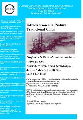 Conferencia de Introducción a la Pintura Tradicional China